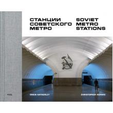 Christopher Herwig | Станции Советского Метро
