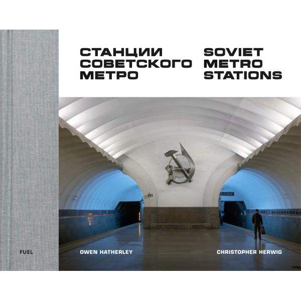 ,съветски  ,метро ,фотограф , Станции Советского Метро