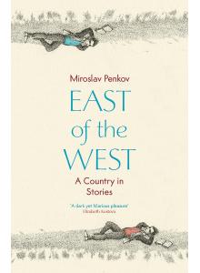Мирослав Пенков | На Изток от Запада на английски език