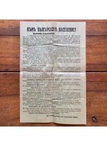 1944-09-09 Към Българското Население - листовка