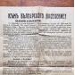 1944-09-09 Vintage propaganda flyer 2