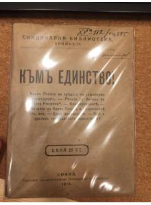 Към единство! | Георги Димитров, Карл Легин