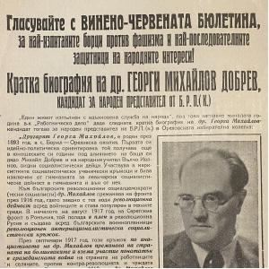 Предизборна пропаганда листовка на Георги Михайлов Добрев от Б.Р.П.К.