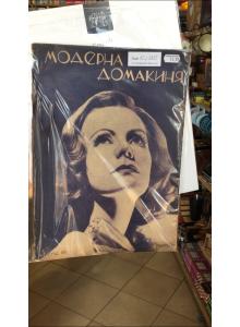 1938-05  Vintage Magazine Modern Housewife