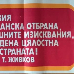 Тодор Живков - Гражданска отбрана - плакат - 1970 г.
