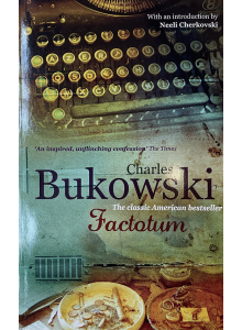 Чарлс Буковски | Factotum