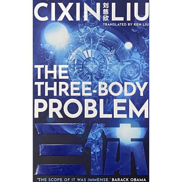 "Лиу Цъсин | ""Трите тела"" 1"