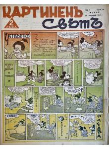 1941-11-19 Kartinen svyat Magazine