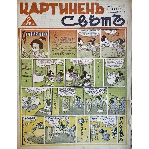 1941-11-19 Kartinen svyat Magazine  1