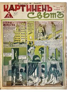 Kartinen svyat Magazine 1941-11