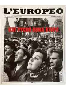 Списание L'Europeo N.24 КАТ РУСИЯ НЯМА ВТОРА  февруари / 2012