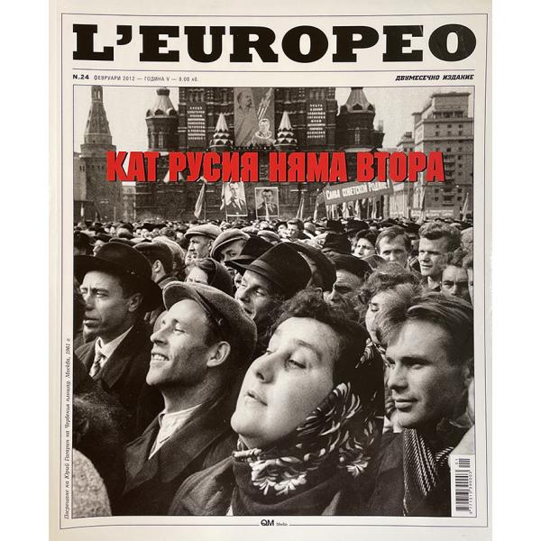 """Списание L""""Europeo N.24 КАТ РУСИЯ НЯМА ВТОРА  февруари / 2012 1"""