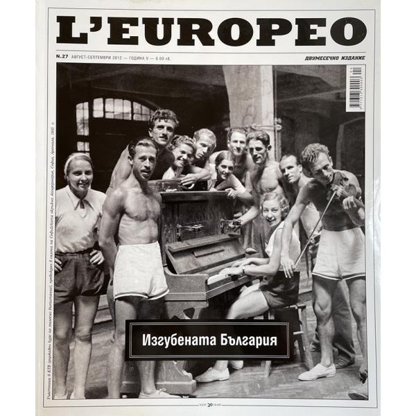 """Списание L""""Europeo N.27 Изгубената България август / септември 2012 1"""