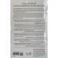 Стивън Харод Бюнер | Herbal Antivirals 2