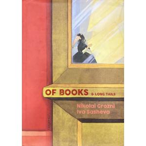 Подписана книга от Николай Грозни и Ива Сашева | Of Books and Long Tails