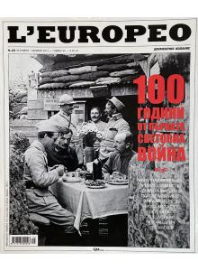 Списание L'Europeo N.40 100 ГОДИНИ ОТ ПЪРВАТА СВЕТОВНА ВОЙНА октомври / ноември 2014