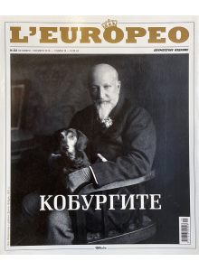 Списание L'Europeo N.52 КОБУРГИТЕ октомври / ноември 2016