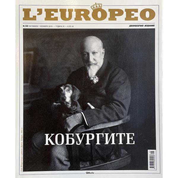 "Списание L""Europeo N.52 КОБУРГИТЕ октомври / ноември 2016 1"