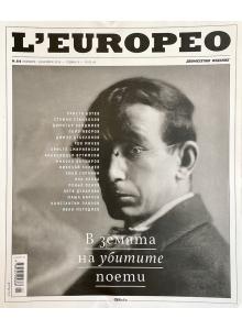 Списание L'Europeo N.64 В ЗЕМЯТА НА УБИТИТЕ ПОЕТИ ноември / декември 2018