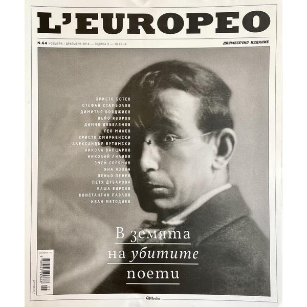 """Списание L""""Europeo N.64 В ЗЕМЯТА НА УБИТИТЕ ПОЕТИ ноември / декември 2018 1"""