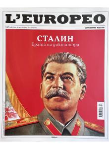 Списание L'Europeo N.67 СТАЛИН Ерата на диктатора май / юни 2019