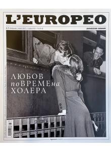 Списание L'Europeo N.71 ЛЮБОВ ПО ВРЕМЕ НА ХОЛЕРА февруари / март 2021