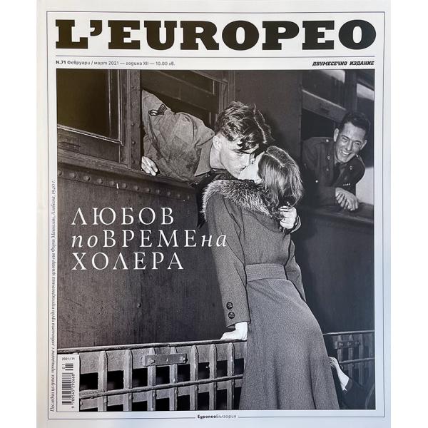 """Списание L""""Europeo N.71 ЛЮБОВ ПО ВРЕМЕ НА ХОЛЕРА февруари / март 2021 1"""