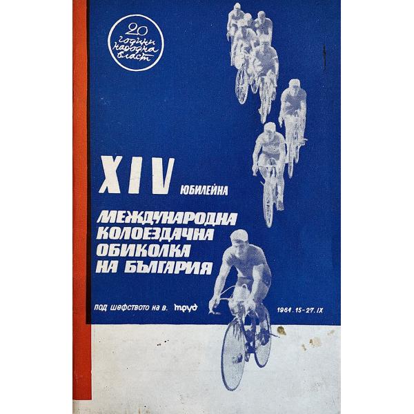 Брошура на XIV юбилейна Международна колоездачна обиколка на България 1964. 15 - 27 .IX 1