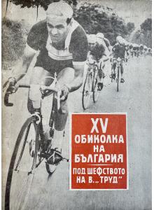 Брошура на XVтата Международна колоездачна обиколка на България 1965