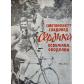 Брошура на XVтата Международна колоездачна обиколка на България 1965 2