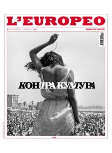 Списание L'Europeo N.12 КонтраКултура   февруари 2010