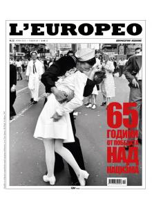 Списание L'Europeo N.13 65 ГОДИНИ ОТ ПОБЕДАТА НАД НАЦИЗМА | April 2010