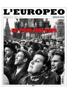 Списание L'Europeo N.24 КАТ РУСИЯ НЯМА ВТОРА February / 2012