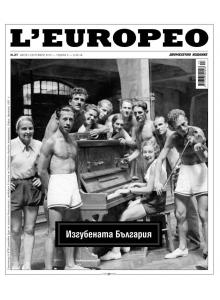 Списание L'Europeo N.27 Изгубената България August / September 2012