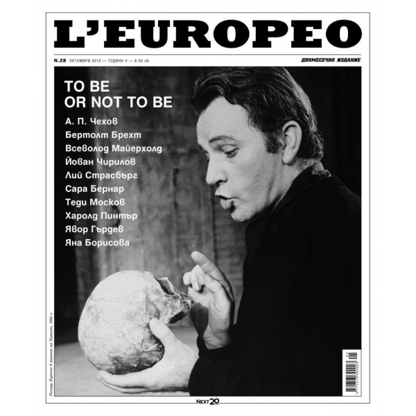 """Списание L""""Europeo N.28  TO BE OR NOT TO BE 