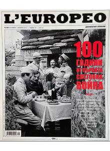 Списание L'Europeo N.40 100 ГОДИНИ ОТ ПЪРВАТА СВЕТОВНА ВОЙНА October / November 2014