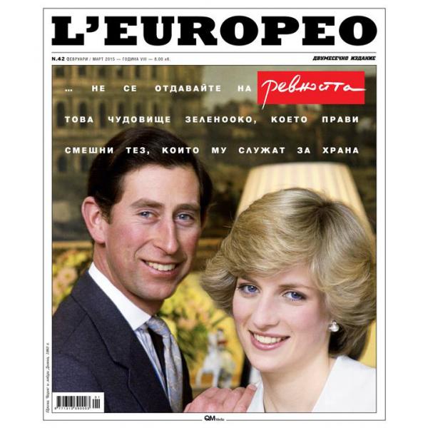 "Списание L""Europeo N.42 РЕВНОСТ | февруари / март 2015 1"