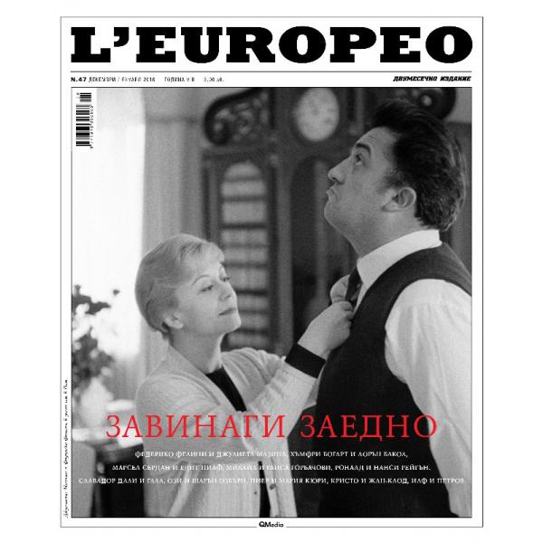 """Списание L""""Europeo N.47 ЗАВИНАГИ ЗАЕДНО   декември 2015 1"""