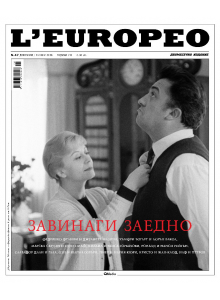 Списание L'Europeo N.47 ЗАВИНАГИ ЗАЕДНО | December 2015