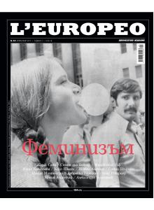 Списание L'Europeo N.55 Феминизъм | April / May 2017