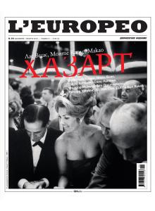 Списание L'Europeo N.59 ХАЗАРТ | December 2017
