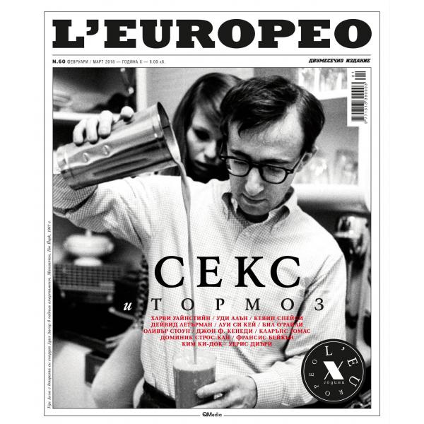 "Списание L""Europeo N.60 СЕКС И ТОРМОЗ | февруари / март 2018 1"