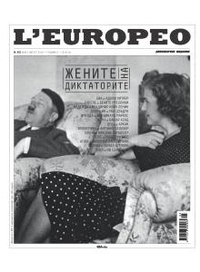 Списание L'Europeo N.62 Жените на диктаторите | July / August 2018