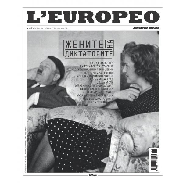"Списание L""Europeo N.62 Жените на диктаторите   юли / август 2018 1"
