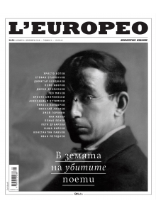 Списание L'Europeo N.64 В ЗЕМЯТА НА УБИТИТЕ ПОЕТИ November / December 2018