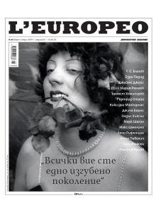 """Списание L'Europeo N.66 """"Всички вие сте едно изгубено поколение"""" March / April 2019"""