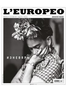 Списание L'Europeo N.74 Изневяра | август / септември 2021