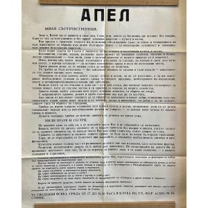 """Нерамкиран апел """"Българският съюз за етика в отношенията ни към животните"""""""