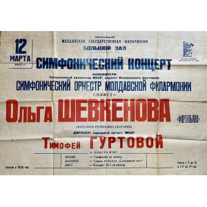 Оригинален съветски плакат на Молдовската филхармония | Олга Шевкенова