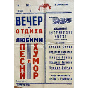 """Оригинален винтидж плакат """"Вечер на Отдиха с любими песни и хумор"""""""